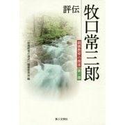 評伝 牧口常三郎-創価教育の源流 第一部 [単行本]