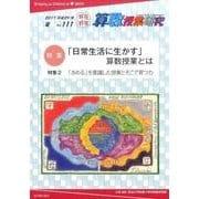 算数授業研究 Vol. 111-「日常に生かす」算数授業とは [単行本]