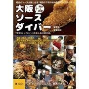 大阪ソースダイバー-下町文化としてのソースを巡る、味と思考の旅。 [単行本]