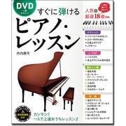 DVD一番やさしい すぐに弾けるピアノ・レッスン [単行本]
