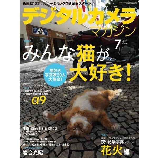 デジタルカメラマガジン 2017年 07月号 [雑誌]