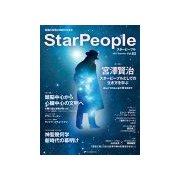 Star People 63 [ムックその他]