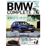 BMWコンプリート Vol.70(Gakken Mook) [ムックその他]