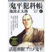 鬼平犯科帳 決定版〈17〉特別長篇 鬼火(文春文庫) [文庫]