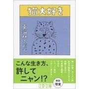 猫大好き(文春文庫) [文庫]