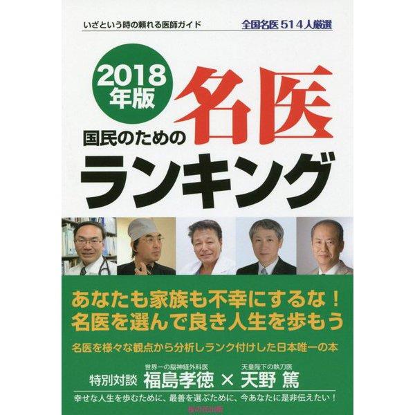 国民のための名医ランキング〈2018年版〉 [単行本]