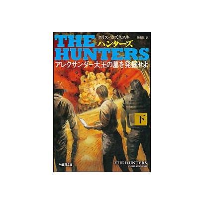 THE HUNTERS―アレクサンダー大王の墓を発掘せよ〈下〉(竹書房文庫) [文庫]
