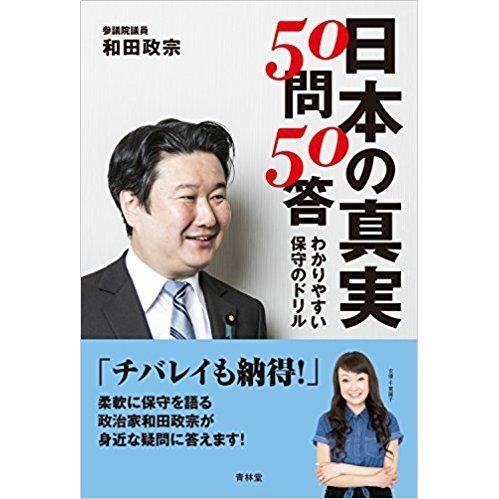 日本の真実50問50答―わかりやすい保守のドリル [単行本]
