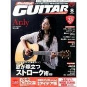 Go ! Go ! GUITAR (ギター) 2017年 08月号 [雑誌]