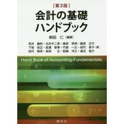 会計の基礎ハンドブック 第3版 [単行本]