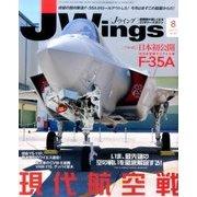 J Wings (ジェイウイング) 2017年 08月号 [雑誌]