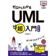 ゼロからわかる UML超入門 [改訂2版] [単行本]