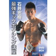 石井宏樹最強キックボクシング講座DVD-BOX[DVD] [磁性媒体など]