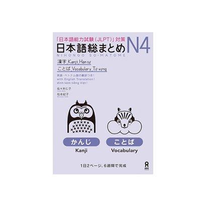 「日本語能力試験」対策日本語総まとめN4漢字・ことば [単行本]