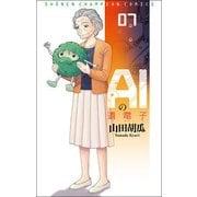 AIの遺電子7 [コミック]