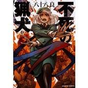 不死の猟犬 6巻 (ハルタコミックス) [コミック]
