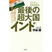 最後の超大国インド 元大使が見た親日国のすべて [単行本]