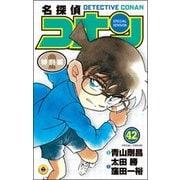名探偵コナン 特別編<42>(てんとう虫コミックス(少年)) [コミック]