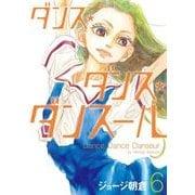 ダンス・ダンス・ダンスール<6>(ビッグ コミックス) [コミック]