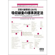診断X線領域における吸収線量の標準測定法 (放射線技術学スキルUPシリーズ) [単行本]