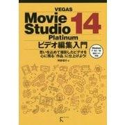 VEGAS Movie Studio14Platinumビデ-思いを込めて撮影したビデオを心に残る「作品」に仕上げよう! [単行本]