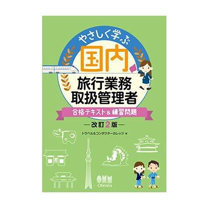 やさしく学ぶ 国内旅行業務取扱管理者 改訂2版--合格テキスト&練習問題- [単行本]