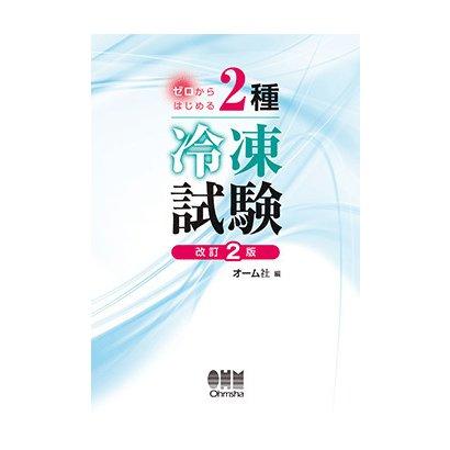 ゼロからはじめる 2種冷凍試験 改訂2版 [単行本]