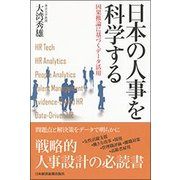 日本の人事を科学する-因果推論に基づくデータ活用 [単行本]