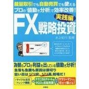 FX戦略投資 実践編 [単行本]