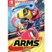 任天堂公式ガイドブック ARMS(ワンダーライフスペシャル) [ムックその他]