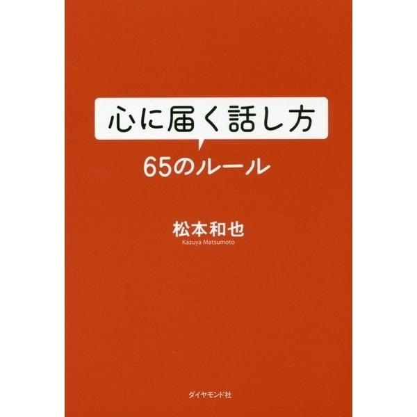 心に届く話し方 65のルール [単行本]