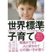 世界標準の子育て [単行本]