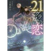 21グラムの恋(スカイハイ文庫) [文庫]