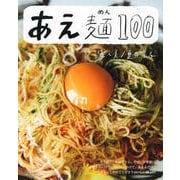 あえ麺100 [ムックその他]