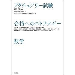 アクチュアリー試験 合格へのストラテジー 数学 [単行本]
