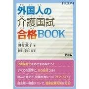 外国人の介護国試合格BOOK [単行本]