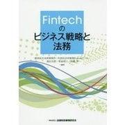 Fintechのビジネス戦略と法務 [単行本]