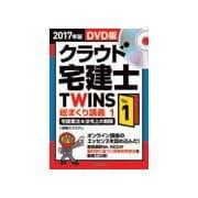 クラウド宅建士TWINS 2017年版Vol.1 DVD版 [磁性媒体など]