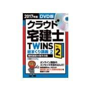 クラウド宅建士TWINS 2017年版Vol.2 DVD版 [磁性媒体など]