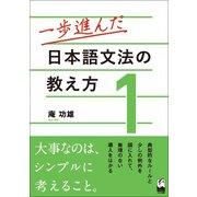 一歩進んだ日本語文法の教え方〈1〉 [単行本]