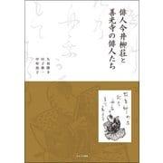 俳人今井柳荘と善光寺の俳人たち [単行本]
