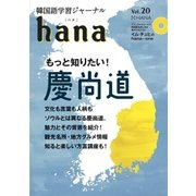 韓国語学習ジャーナルhana Vol. 20 [単行本]