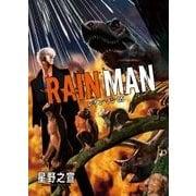 レインマン<5>(ビッグ コミックス) [コミック]