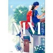MM [単行本]