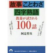 故事・ことわざ・四字熟語教養が試される100話 (青春文庫) [文庫]