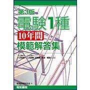 電験1種10年間模範解答集 第3版 [単行本]