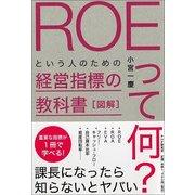 図解「ROEって何?」という人のための経営指標の教科書 [単行本]