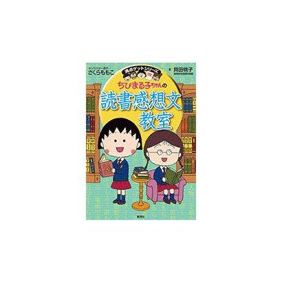 ちびまる子ちゃんの読書感想文教室 (満点ゲットシリーズ) [単行本]