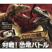 ビックリ3D図鑑対戦!恐竜バトル [絵本]