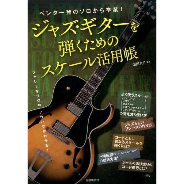 ジャズ・ギターを弾くためのスケール活用帳-ペンタ一発のソロから卒業! [単行本]